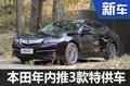 专为中国市场打造 本田年内推3款特供车