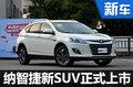 纳智捷新款优6 SUV正式上市 售11.98万起