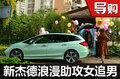 新杰德浪漫神助攻 情人节上演女追男(下)