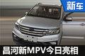 昌河新高端MPV-今日首发 于明年初上市