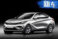 昌河A6全新轿车渲染图首曝 将于本月底首发