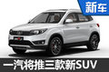 一汽森雅将推3款新SUV 年销目标15万辆
