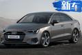奥迪全新一代A3尺寸加长 明年北京车展全球首发