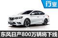 东风日产第800万辆整车 将于今日下线-图