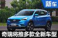 奇瑞2017年新车计划曝光 发力SUV/新能源