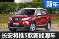长安发力新能源 SUV/MPV等5车年内上市