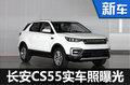 长安全新SUV-CS55实车曝光 下半年上市
