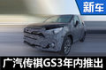 广汽传祺GS3将于年内推出 竞争哈弗H2