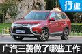 广汽三菱单月销量破万 2016年都做了什么