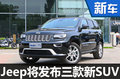 Jeep将发布三款全新SUV 引入中国销售