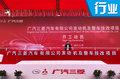 广汽三菱发动机厂开工 预计年产15万台