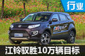 江鈴馭勝銷量目標預翻5倍 將推多款新車