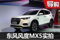 郑州日产第二款SUV 东风风度MX5实拍