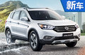 东风风神新AX7增1.4T自动挡车型 油耗下降