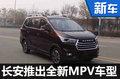 长安推全新MPV睿行Q50 竞争五菱宏光S