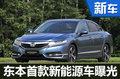 东本首款新能源车型曝光 或25万元起售