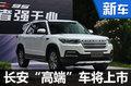 """长安2017打""""高端牌"""" SUV等两车将上市"""