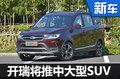 开瑞投产7座大型SUV 共享捷豹路虎技术