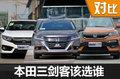 12.79万元该选谁 东风本田思域/竞瑞/XR-V