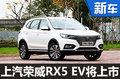 上汽荣威RX5纯电版将上市 车身尺寸提升
