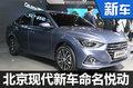 北京现代新紧凑车命名悦动 采用1.6L引擎