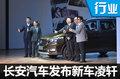 透过凌轩新车发布 看长安汽车战略转型