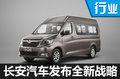 长安11月18日发布全新战略 涉及新车等