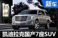 凯迪拉克国产全新七座SUV 竞争宝马X5