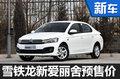 东风雪铁龙新爱丽舍 预售8.68-10.78万元