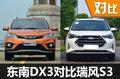 年轻就要不一Young 东南DX3对比瑞风S3