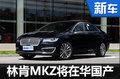 林肯MKZ将在华国产 竞争凯迪拉克ATS-L