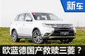 欧蓝德国产 能否扭转广汽三菱5连跌?