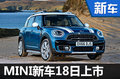 MINI换代SUV广州车展首发 竞争奥迪Q3