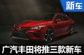 广汽丰田销量大涨6.9%  今年将推3款新车