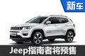 全新Jeep指南者启动预售 国产售价或下调