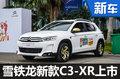 雪铁龙新C3-XR正式上市 10.88-17.18万