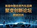 首届中国合资品牌聚变创新论坛 8月24日成都召开