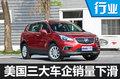 美国三大车企本土销量下滑 中国大幅增长