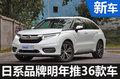 日系品牌明年推36款新车 SUV占比五成