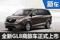 别克全新GL8商旅车正式上市 售22.99万起