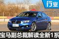 """全新BMW1系运动轿车上市 解读""""中国专属"""""""