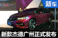 东风本田新款杰德正式发布 搭1.5T发动机