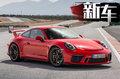保时捷新911 GT3在华正式首发 动力大幅升级