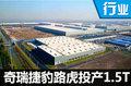 路虎在华投产三缸1.5T引擎 年产14万台