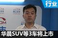 华晨汽车销量增5成 SUV等3新车将上市