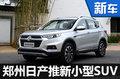 郑州日产将产MX3小型SUV 竞争哈弗H2