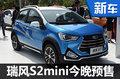 江淮瑞风S2mini今晚预售 明年1月将上市