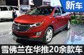 王永清:雪佛兰在华提速 超20款车将上市