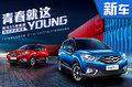 海马S5青春版CVT车型开启预售 7.98-8.98万