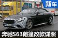 """奔驰推S63敞篷版改款 换""""小排量""""引擎"""
